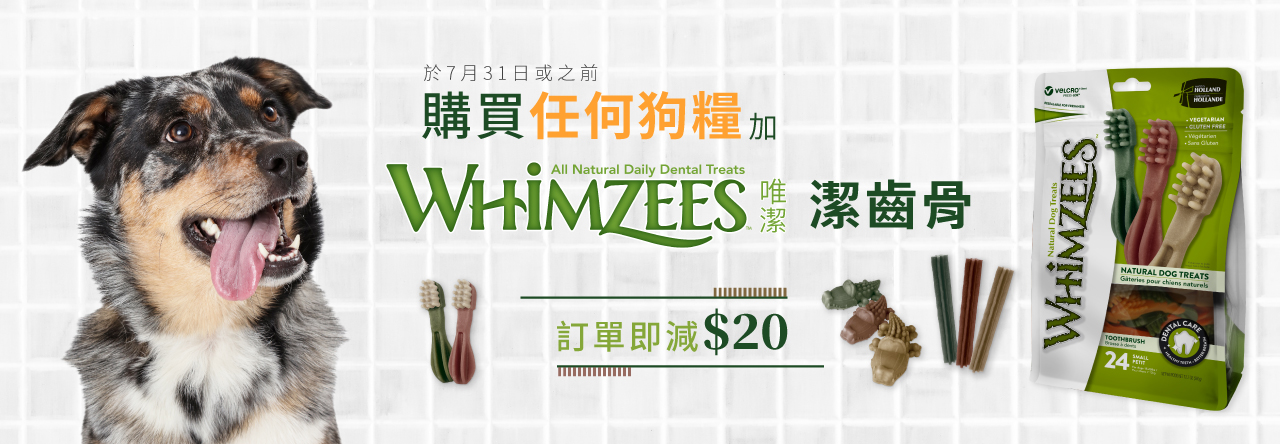 WHIMZEES 產品優惠